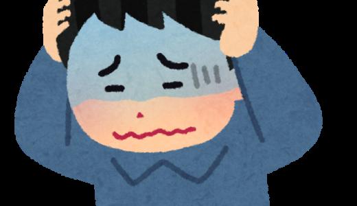 【寝不足】結膜炎と角膜炎でメンタルがまいった話【肌荒れ】
