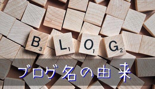 【雑談】ブログ名の由来