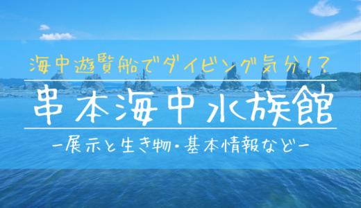 串本海中公園の見どころを徹底解説!海中観光船とウミガメが魅力の水族館
