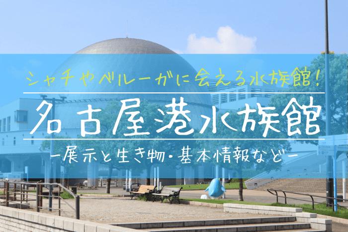 水族館 駐 車場 名古屋 港