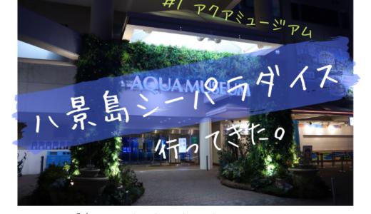 八景島シーパラダイスに行ってきました#1【アクアミュージアムの生き物を紹介】
