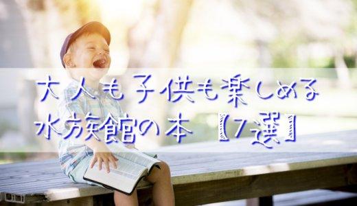 大人も子供も楽しめる水族館の本【7選】