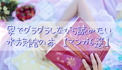 家でダラダラしながら読みたい水族館の本【マンガ6選】
