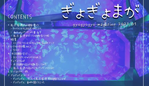 ぎょぎょまが[2021/02]