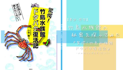 【書評・感想】竹島水族館の秘密を探ってみた『驚愕!竹島水族館ドタバタ復活記』