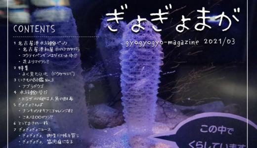 ぎょぎょまが[2021/03]