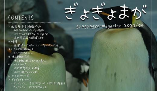ぎょぎょまが[2021/04]