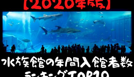 【2020年版】水族館の年間入館者数ランキングTOP10