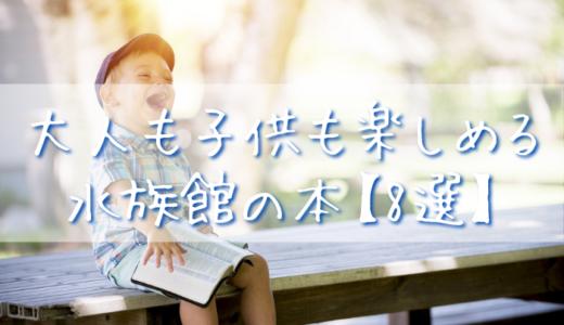 大人も子供も楽しめる水族館の本【8選】