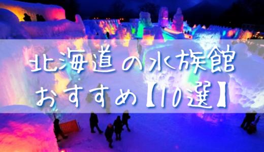 北海道の水族館おすすめ10選!寒さも吹き飛ぶ熱いイベントも紹介