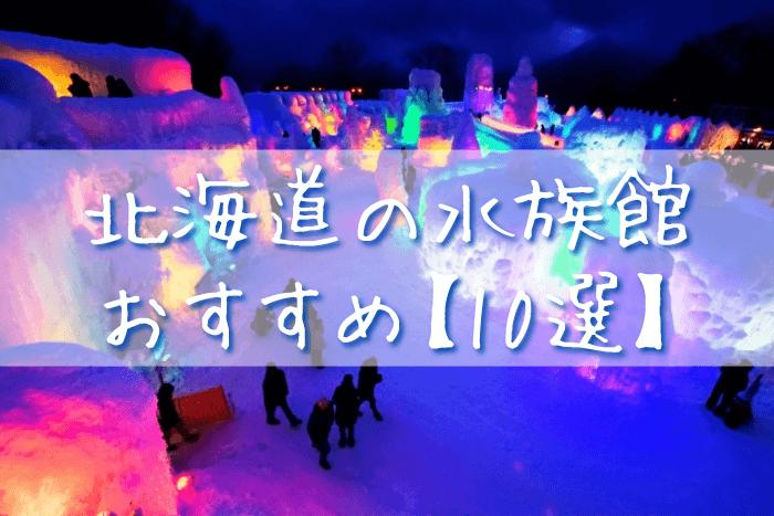 北海道の水族館おすすめ10選